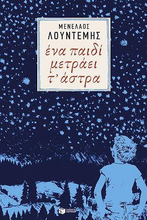 Δώδεκα βιβλία που πρέπει να διαβάσετε