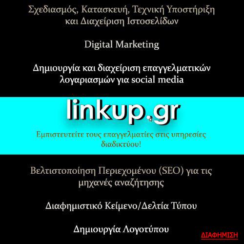 Διαφήμιση: Φωτο Linkup-Υπηρεσίες Διαδικτύου