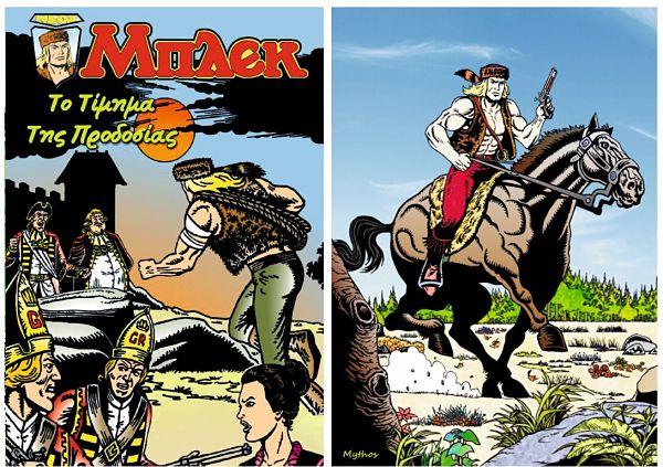Μύθος, η πρώτη ελληνική σειρά κόμικ επικής και μυθολογικής φαντασίας