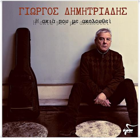 Γιώργος Δημητριάδης: Ο δυναμικός ερμηνευτής