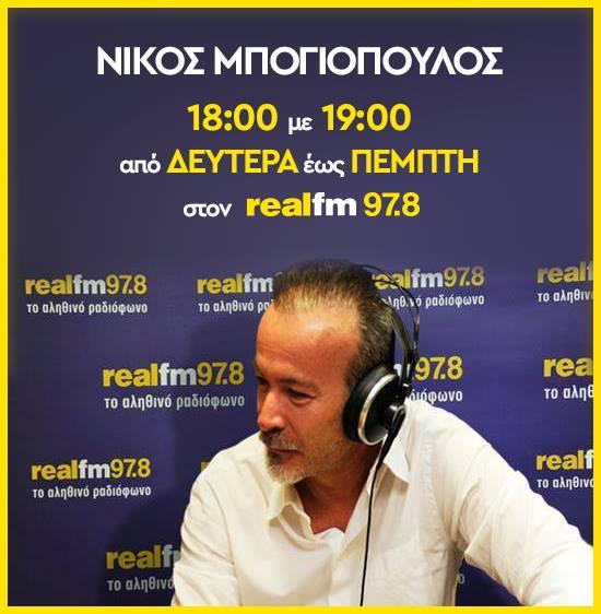 Συνέντευξη του Νίκου Μπογιόπουλου στο Umano