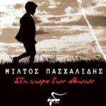 Μίλτος Πασχαλίδης: Στη χώρα των αθώων - Ένα ποίημα του Μάνου Ελευθερίου