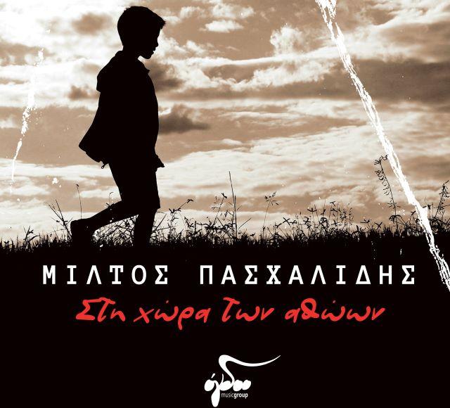 Μίλτος Πασχαλίδης: Στη χώρα των αθώων – Ένα ποίημα του Μάνου Ελευθερίου