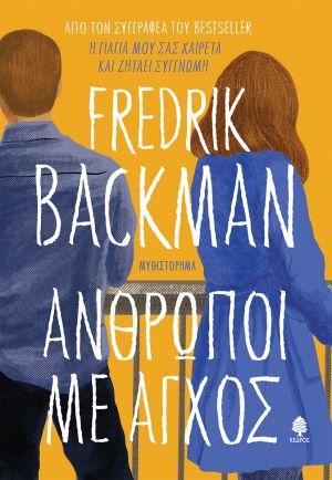 Φρέντρικ Μπάκμαν: Άνθρωποι με άγχος