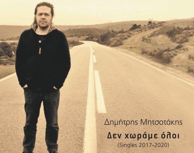 Δημήτρης Μητσοτάκης: Δε χωράμε όλοι
