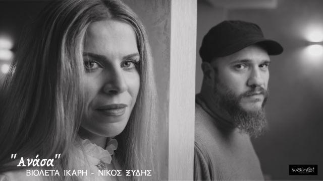 Ανάσα: Νέο τραγούδι από την Βιολέτα Ίκαρη και τον Νίκο Ξύδη
