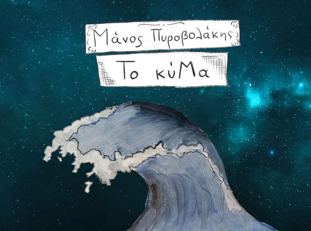 Το κύμα: Το νέο τραγούδι του Μάνου Πυροβολάκη